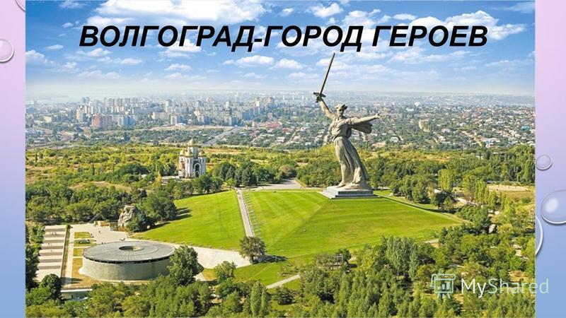 ВОЛГОГРАД - ГОРОД ГЕРОЕВ