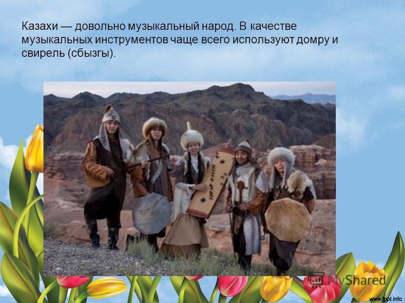Традиционную одежду современные казахи одевают только в дни национальных праздников.