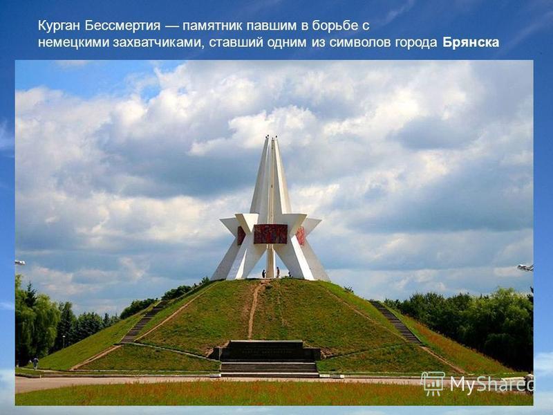 Курган Бессмертия памятник павшим в борьбе с немецкими захватчиками, ставший одним из символов города Брянска