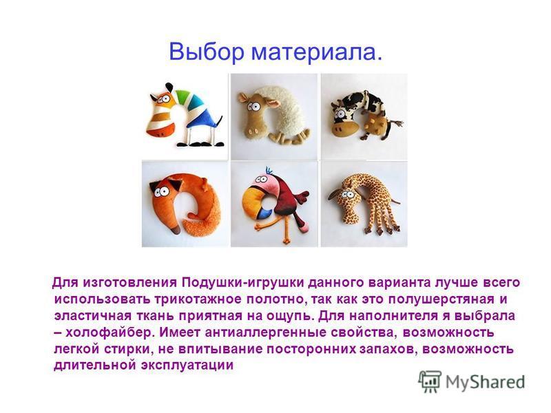 Выбор материала. Для изготовления Подушки-игрушки данного варианта лучше всего использовать трикотажное полотно, так как это полушерстяная и эластичная ткань приятная на ощупь. Для наполнителя я выбрала – холофайбер. Имеет антиаллергенные свойства, в