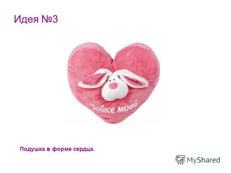 Идея 3 Подушка в форме сердца.