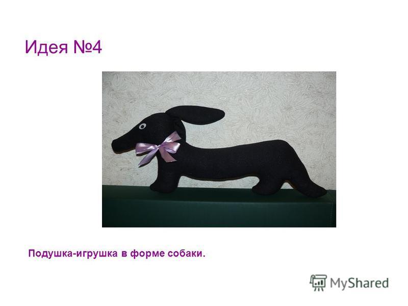 Идея 4 Подушка-игрушка в форме собаки.