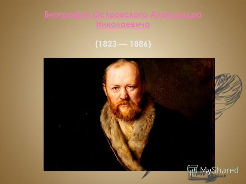Биография Островского Александра Николаевича Биография Островского Александра Николаевича (1823 1886)