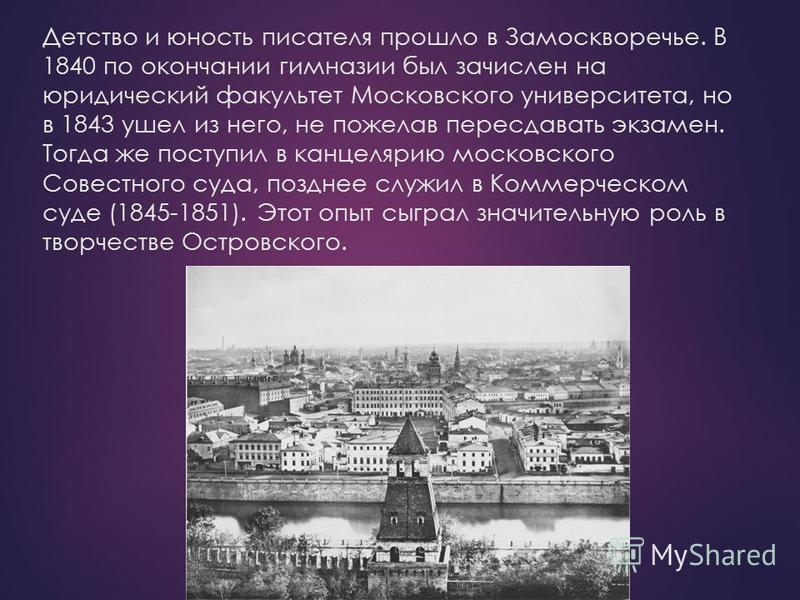 Детство и юность писателя прошло в Замоскворечье. В 1840 по окончании гимназии был зачислен на юридический факультет Московского университета, но в 1843 ушел из него, не пожелав пересдавать экзамен. Тогда же поступил в канцелярию московского Совестно