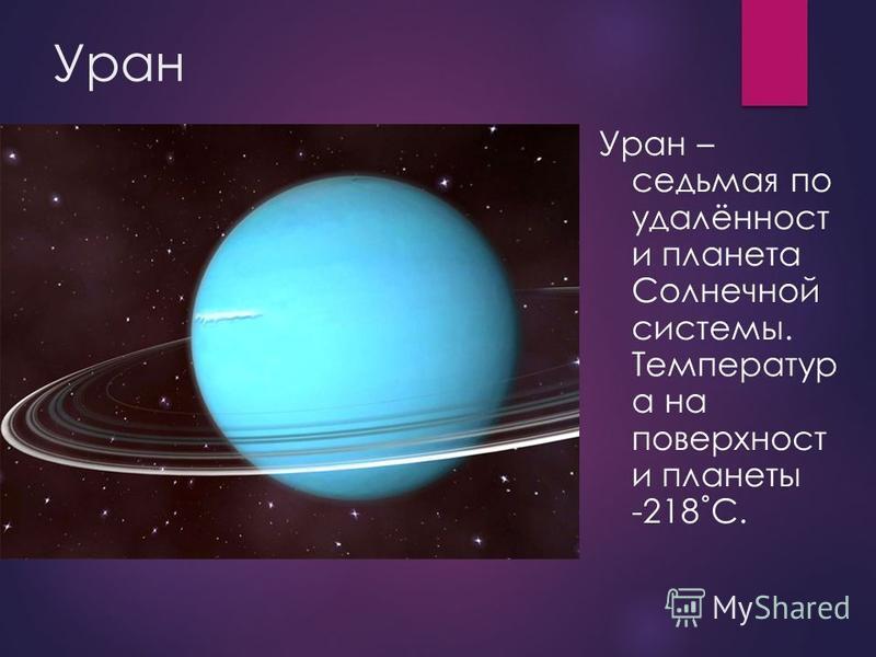 Уран Уран – седьмая по удалённости планета Солнечной системы. Температур а на поверхности планеты -218˚С.