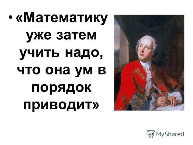 «Математику уже затем учить надо, что она ум в порядок приводит»