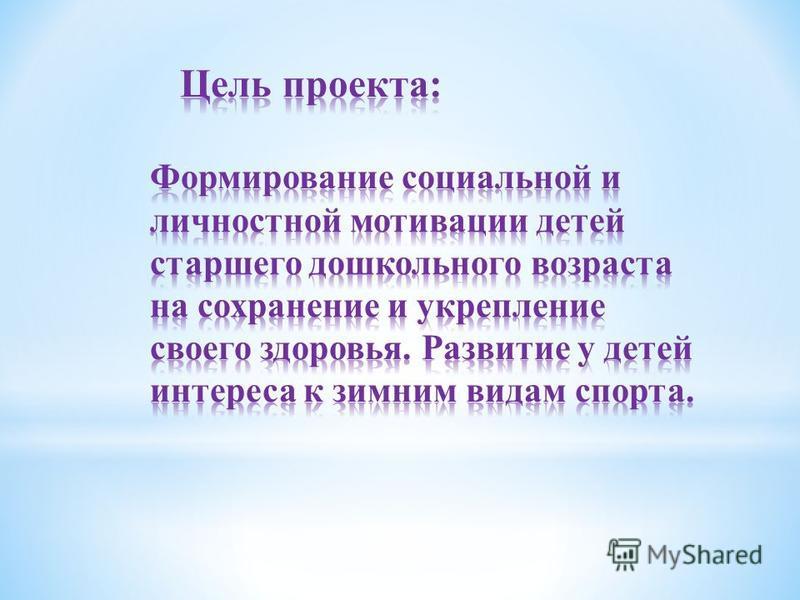 Подготовили и провели: Воспитатели Пыщева С.А. Лопатина Е.В.