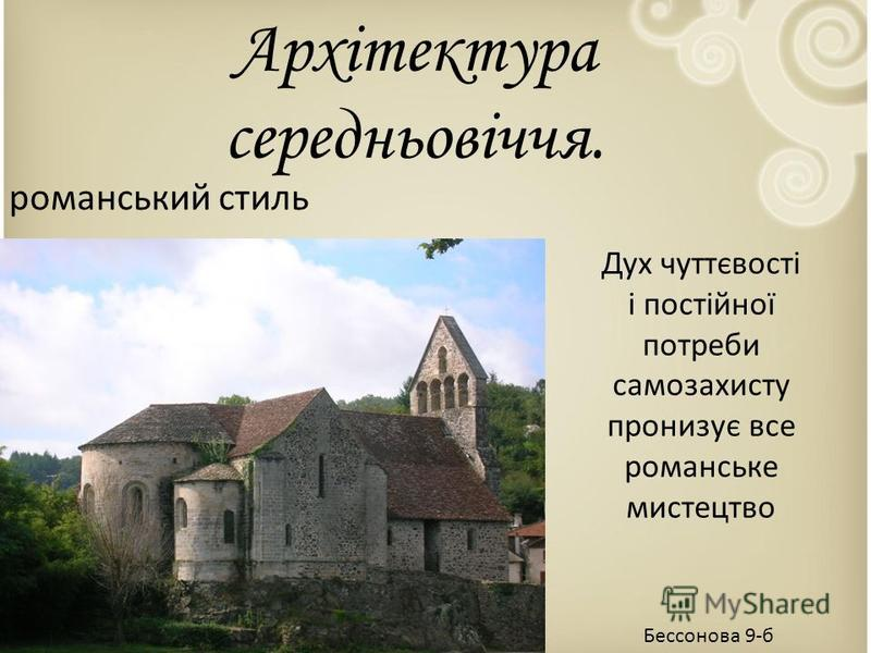 Архітектура середньовіччя. Дух чуттєвості і постійної потреби самозахисту пронизує все романське мистецтво романський стиль Бессонова 9-б