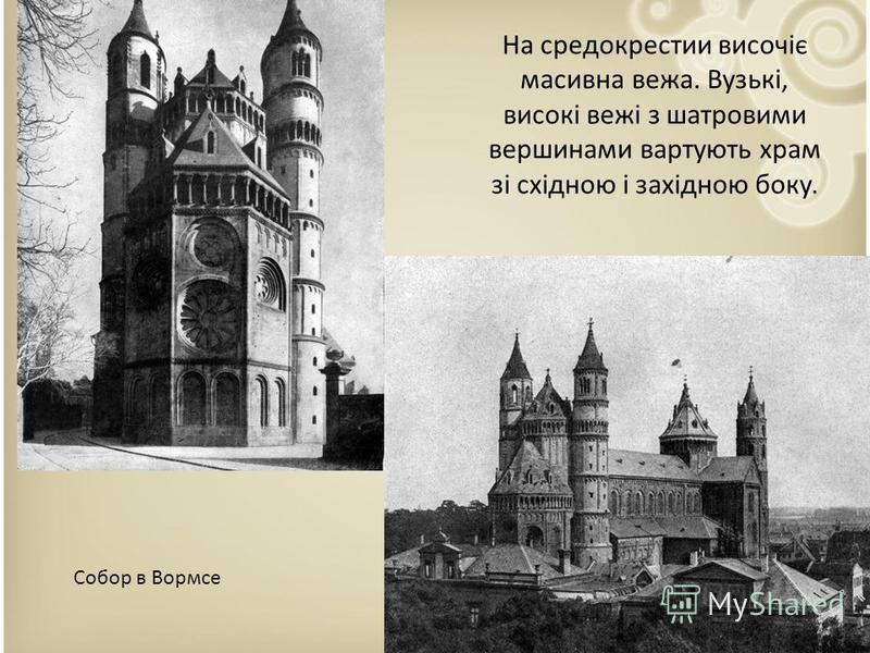 На средокрестии височіє масивна вежа. Вузькі, високі вежі з шатровими вершинами вартують храм зі східною і західною боку. Собор в Вормсе