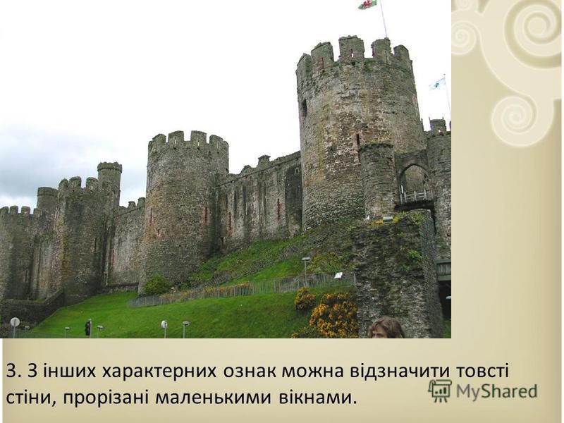 3. З інших характерних ознак можна відзначити товсті стіни, прорізані маленькими вікнами.