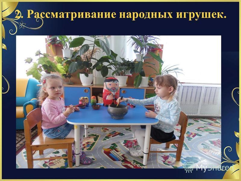 2. Рассматривание народных игрушек.