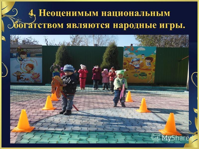 4. Неоценимым национальным богатством являются народные игры.