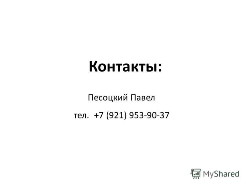 Песоцкий Павел тел. +7 (921) 953-90-37 Контакты: