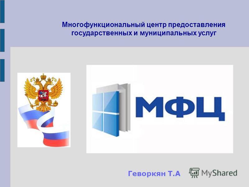 Геворкян Т.А Многофункциональный центр предоставления государственных и муниципальных услуг