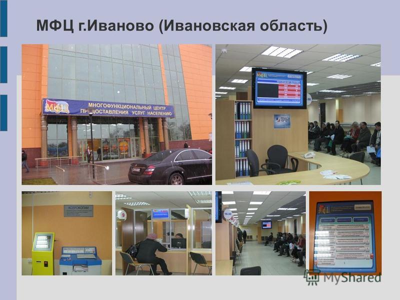 МФЦ г.Иваново (Ивановская область)