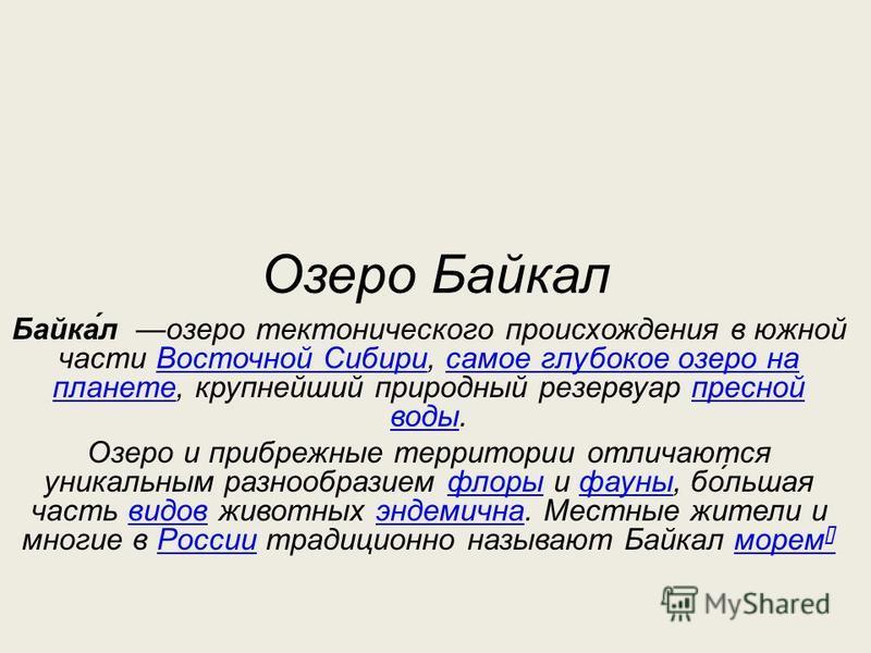 Озеро Байкал Байка́л озеро тектонического происхождения в южной части Восточной Сибири, самое глубокое озеро на планете, крупнейший природный резервуар пресной воды.Восточной Сибирисамое глубокое озеро на планете пресной воды Озеро и прибрежные терри