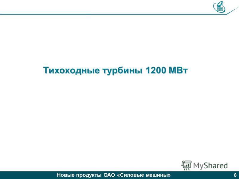 Новые продукты ОАО «Силовые машины» 8 Тихоходные турбины 1200 MВт