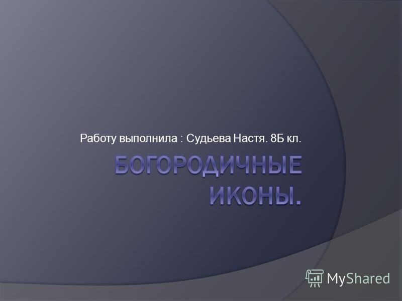Работу выполнила : Судьева Настя. 8Б кл.