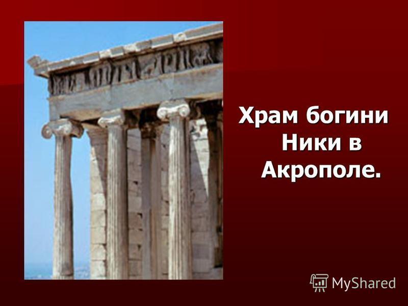 Храм богини Ники в Акрополе.