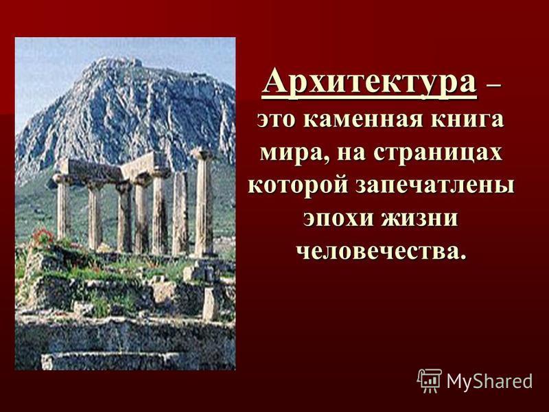 Архитектура – это каменная книга мира, на страницах которой запечатлены эпохи жизни человечества.
