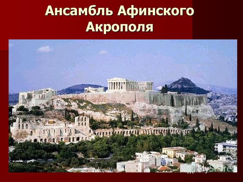 Ансамбль Афинского Акрополя