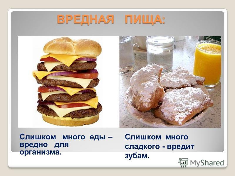 ВРЕДНАЯ ПИЩА: ВРЕДНАЯ ПИЩА: Слишком много еды – вредно для организма. Слишком много сладкого - вредит зубам.