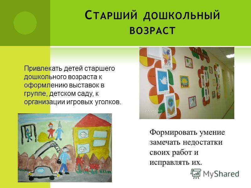 С ТАРШИЙ ДОШКОЛЬНЫЙ ВОЗРАСТ В старшем дошкольном возрасте следует продолжать развивать интерес к искусству. Закреплять знания об искусстве как виде творческой деятельности людей, о видах искусства. Расширять знания детей об изобразительном искусстве