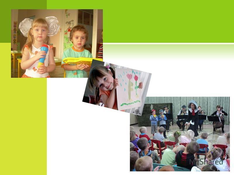 О СУЩЕСТВЛЕНИЕ ЗАДАЧ ЭСТЕТИЧЕСКОГО ВОСПИТАНИЯ осуществление индивидуального подхода к детям; благоприятная окружающая среда (помещение, одежда, игрушки); содержание в быту произведений искусства; личная инициатива и желание детей.