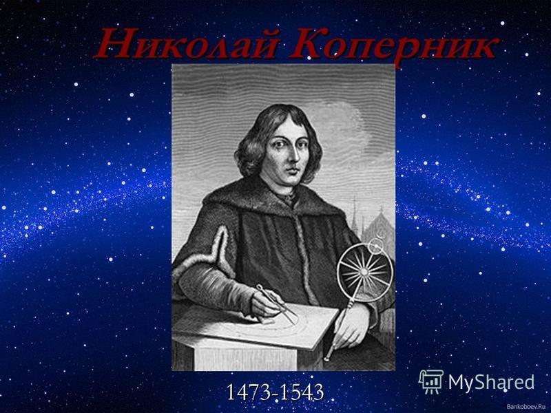 Николай Коперник 1473-1543