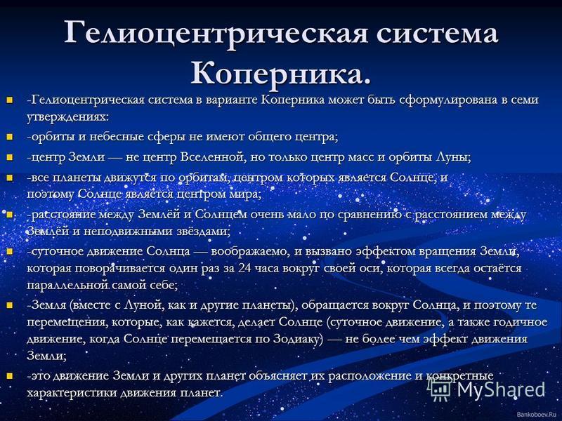 Гелиоцентрическая система Коперника. -Гелиоцентрическая система в варианте Коперника может быть сформулирована в семи утверждениях: -Гелиоцентрическая система в варианте Коперника может быть сформулирована в семи утверждениях: -орбиты и небесные сфер