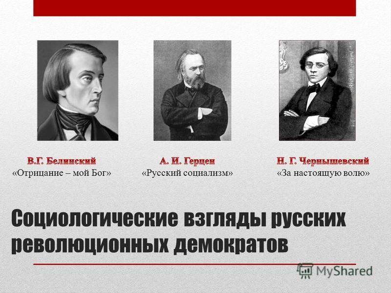 Социологические взгляды русских революционных демократов