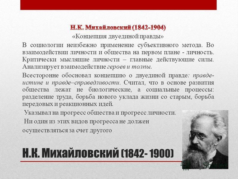 Н.К. Михайловский (1842- 1900)