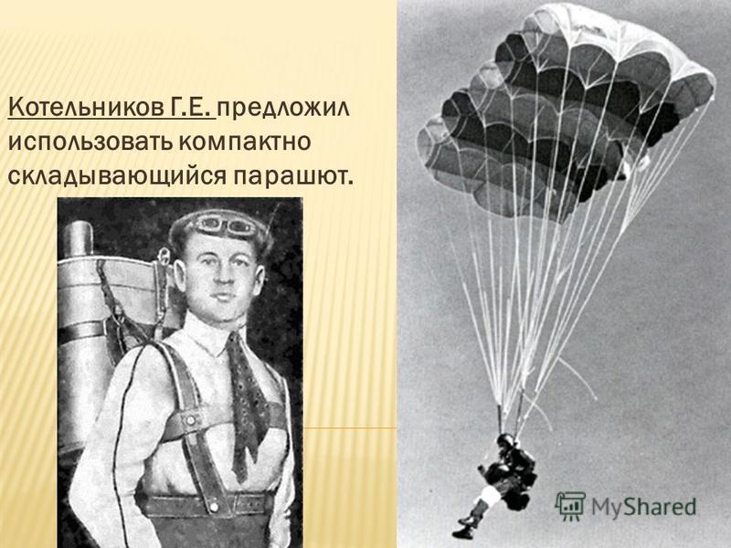 Котельников Г.Е. предложил использовать компактно складывающийся парашют.