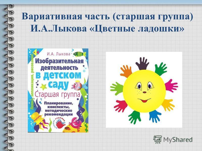 Вариативная часть (старшая группа) И.А.Лыкова «Цветные ладошки»