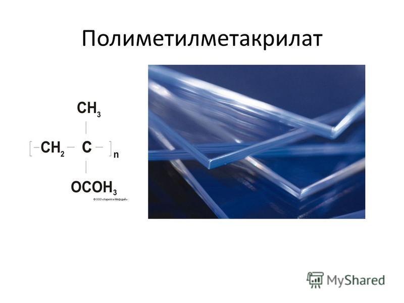 Полиметилметакрилат