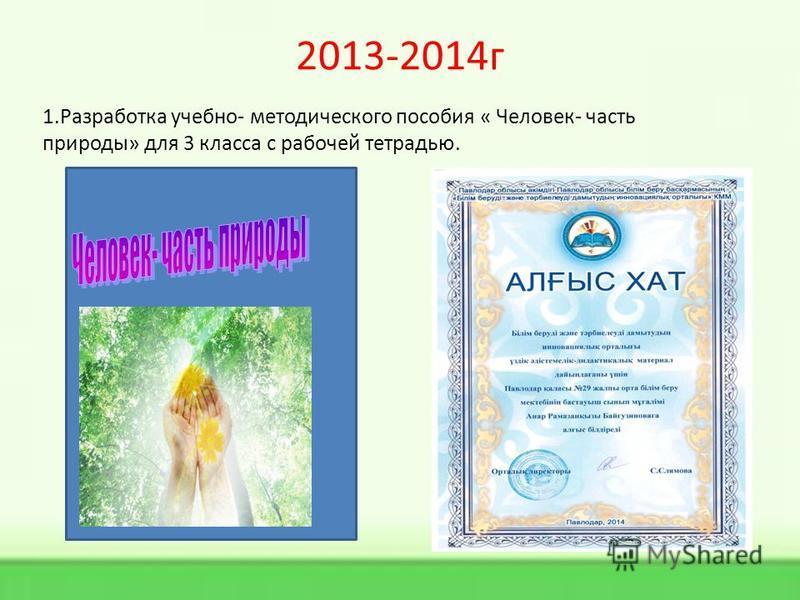 2013-2014 г 1. Разработка учебно- методического пособия « Человек- часть природы» для 3 класса с рабочей тетрадью.