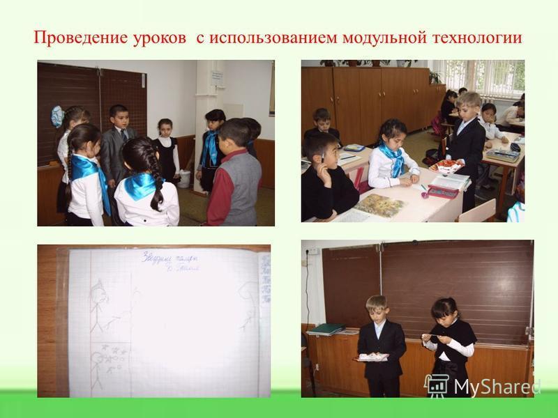 Проведение уроков с использованием модульной технологии