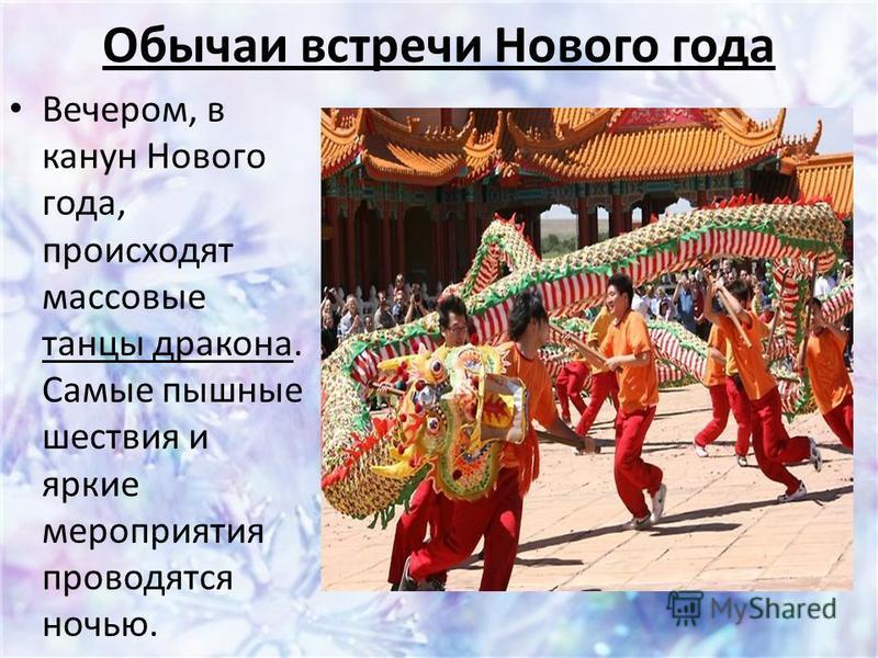 Вечером, в канун Нового года, происходят массовые танцы дракона. Самые пышные шествия и яркие мероприятия проводятся ночью.