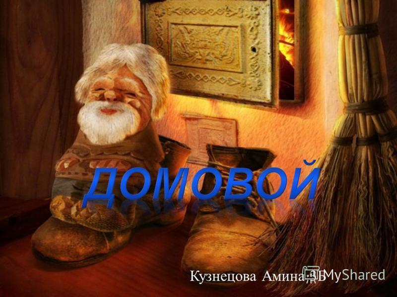 Кузнецова Амина 3 Б