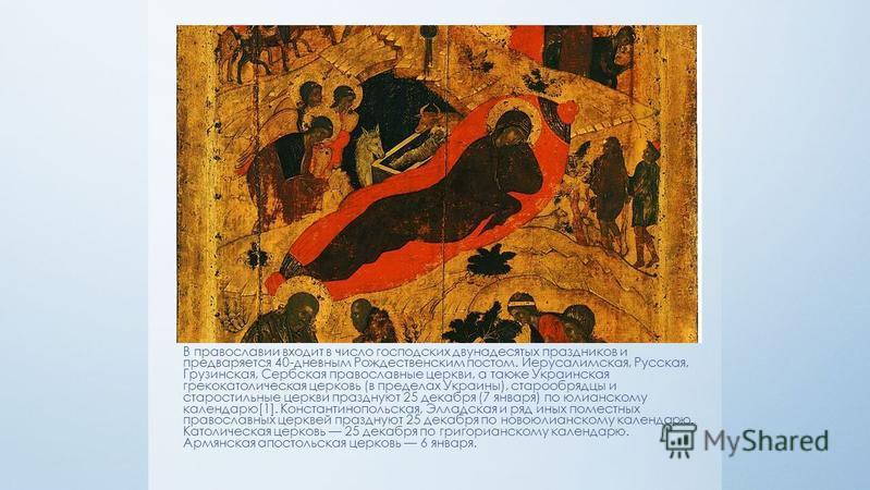 В православии входит в число господских двунадесятых праздников и предваряется 40-дневным Рождественским постом. Иерусалимская, Русская, Грузинская, Сербская православные церкви, а также Украинская греко католическая церковь (в пределах Украины), ста
