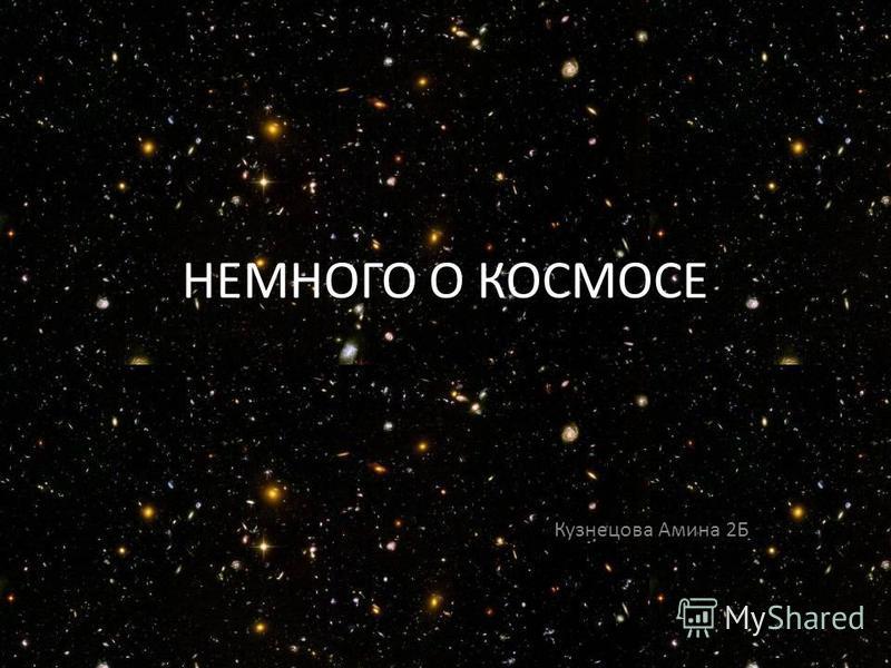 НЕМНОГО О КОСМОСЕ Кузнецова Амина 2Б