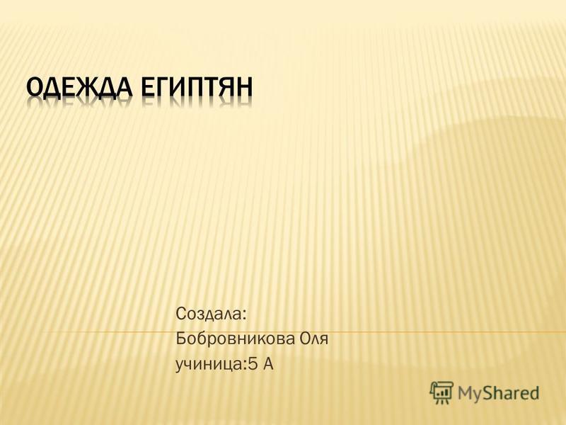 Создала: Бобровникова Оля ученица:5 А
