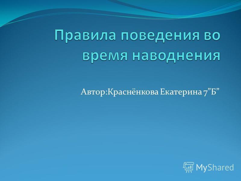 Автор:Краснёнкова Екатерина 7Б