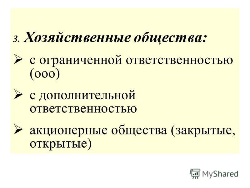 3. Хозяйственные общества: с ограниченной ответственностью (ооо) с дополнительной ответственностью акционерные общества (закрытые, открытые)