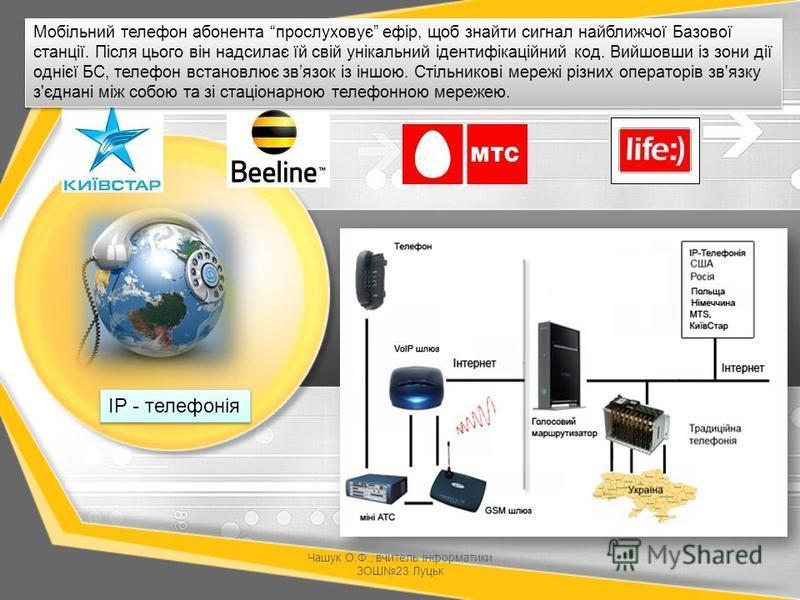 Мобільний телефон абонента прослуховує ефір, щоб знайти сигнал найближчої Базової станції. Після цього він надсилає їй свій унікальний ідентифікаційний код. Вийшовши із зони дії однієї БС, телефон встановлює звязок із іншою. Стільникові мережі різних