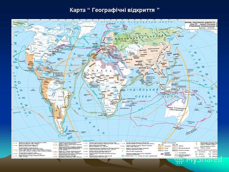 Карта Географічні відкриття Карта Географічні відкриття