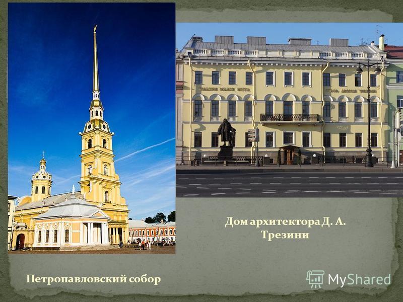 Петропавловский собор Дом архитектора Д. А. Трезини