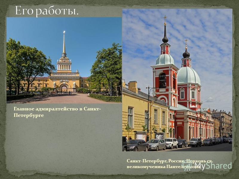 Главное адмиралтейство в Санкт- Петербурге Санкт-Петербург, Россия. Церковь св. великомученика Пантелеимона