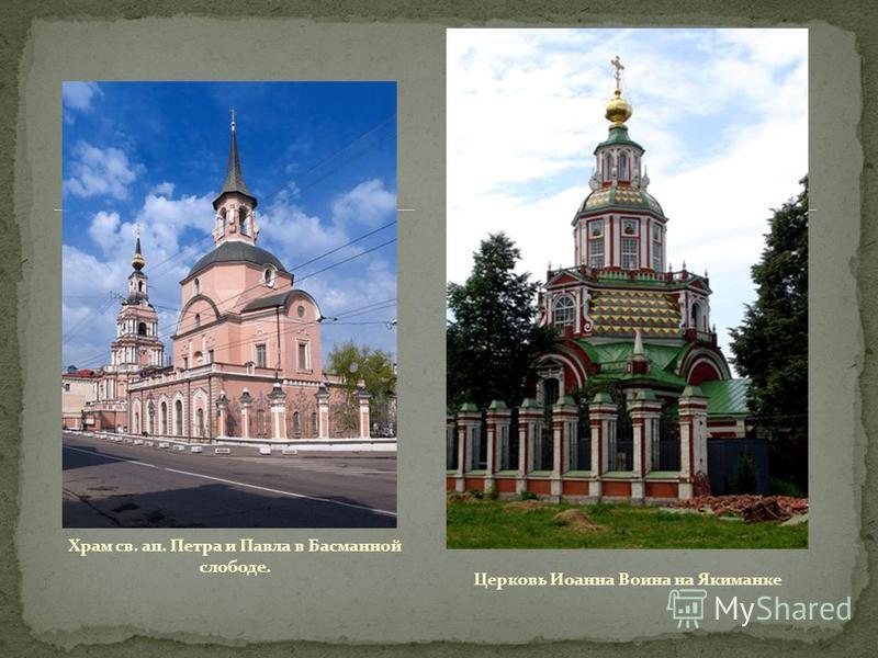 Храм св. ап. Петра и Павла в Басманной слободе. Церковь Иоанна Воина на Якиманке