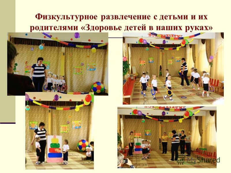 Физкультурное развлечение с детьми и их родителями «Здоровье детей в наших руках»